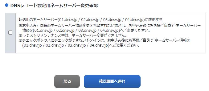 お名前DNS確認
