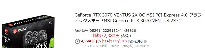20201105のRTX3070価格