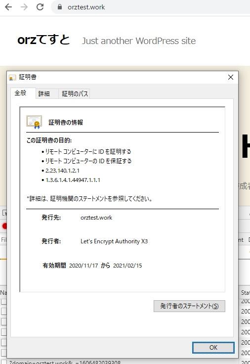 SSL証明書確認