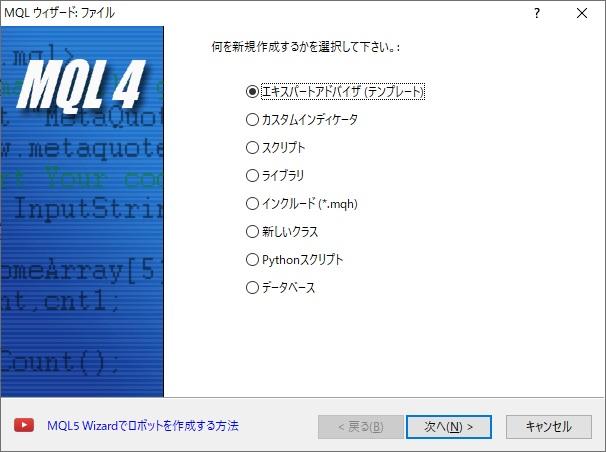 mq4新規作成