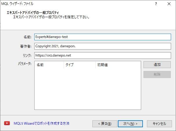 mq4新規作成2