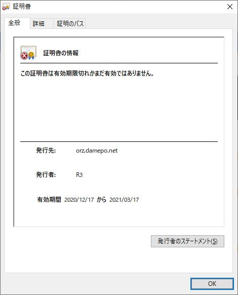 SSL証明書エラー2