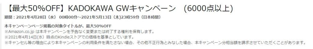 【最大50%OFF】KADOKAWA GWキャンペーン