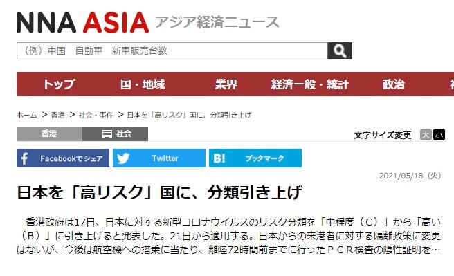 日本高リスク